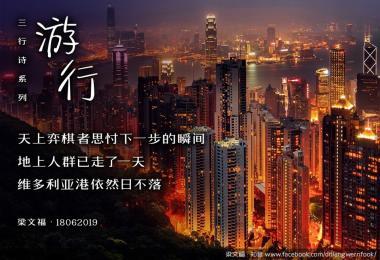 """梁文福对香港""""反送中""""有感而发的三行诗。(取自梁文福面簿)"""