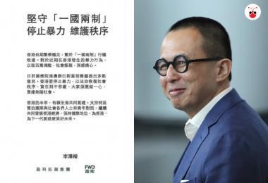李嘉诚因港股大涨收回10亿美元 次子李泽楷登报吁停止暴力