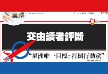 民主行动党刊登在星洲日报的文告标题