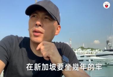 踩到新加坡红线 香港撑警网红聚会谈政治被调查