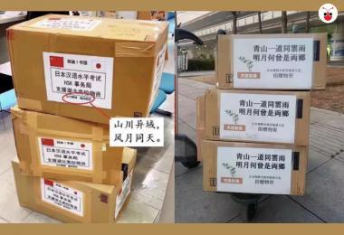 日本援助中大陆抗疫物资