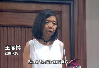 官委议员王丽婷5月4日在国会中提出一个非常顽皮的问题:我国当局必须代表新加坡及新加坡人向所有客工道歉。