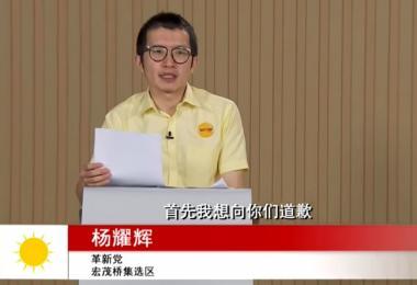 革新党杨耀辉