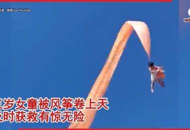 台湾新竹国际风筝赛三岁女童被风筝卷上天,及时获救有惊无险