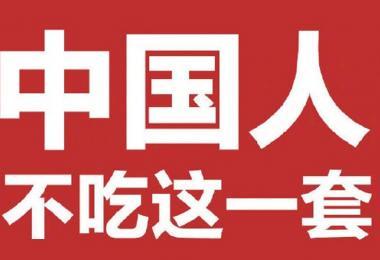 """杨洁篪在中美高层战略对话上的""""金句"""":中国人不吃这一套。(人民日报)"""