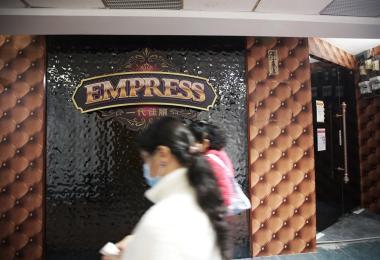 一代佳丽卡拉OK厅(Empress KTV)