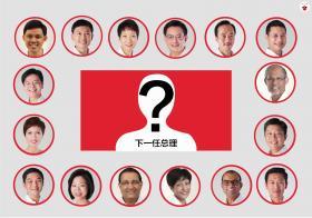 新加坡第四代领导