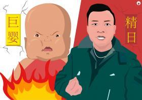 巨婴vs精日