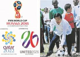 Chen Shui-bian rooting for World Cup