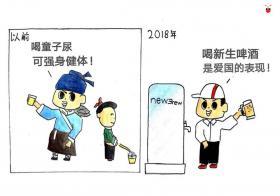 新生啤漫画