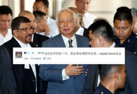马来西亚前首相纳吉