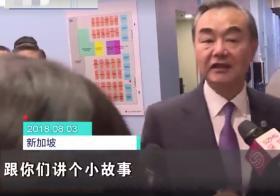 中国外交部长王毅谈新加坡 WangYi on Singapore