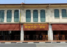 Alibabar Eating House