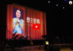 """弹唱人举办""""想念黎明""""音乐会纪念新谣歌手颜黎明"""