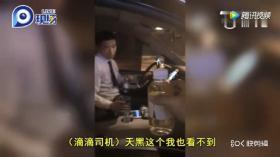滴滴司机矢口否认饮用水瓶里装的是他的尿液