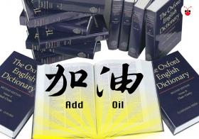 add oil, 牛津, oxford