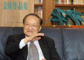 金庸著作影响了全世界华人
