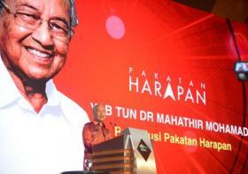 马哈迪和希盟