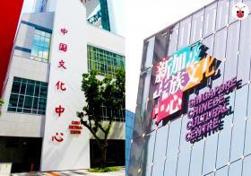 在2017年成立的新加坡华族文化中心(右),由中国政府在新加坡设立的中国文化中心(左)。