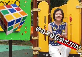 陈慧玲魔术方块大挑战