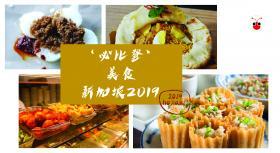 """新加坡""""必比登推介""""(Bib Gourmand)榜美食2019"""