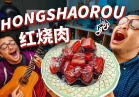 hong shao rou song