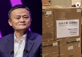 马云公益基金会捐赠口罩给韩国和伊朗