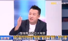 """看图说故事?台湾时评员""""黑白讲""""马国管制措施 二度道歉似狡辩"""