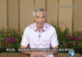 李显龙4月10日面簿演讲