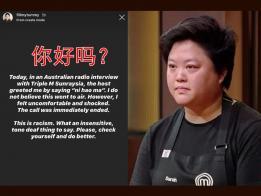 Sarah Tiong 认为主持人跟她说你好吗是种族歧视