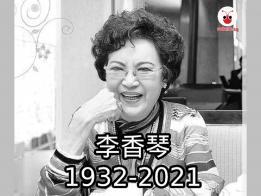 李香琴2021年1月4日逝世